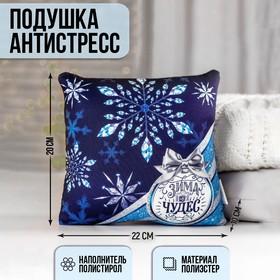 Подушка-антистресс «Зима чудес»