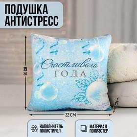 Подушка-антистресс «Счастливого года»