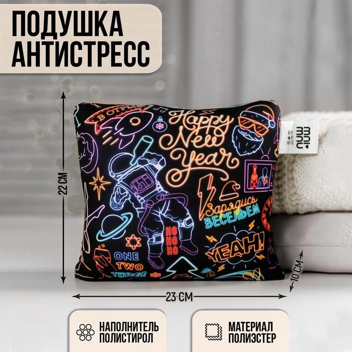 Подушка-антистресс Happy New Year, 20х20 см