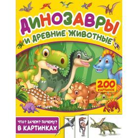 «Динозавры и древние животные. 200 картинок»