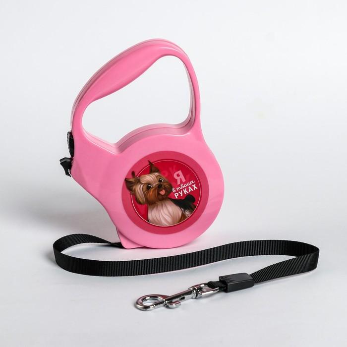 "Рулетка ""Я в твоих руках"", 3 м, вес животного до 18 кг, розовая"