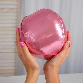"""Шар фольгированный 10"""" «Сфера», набор 5 шт., цвет розовый"""