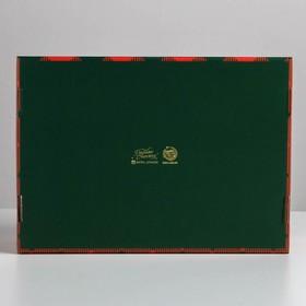Складная коробка «Волшебного нового года», 30,7 × 22 × 9,5 см