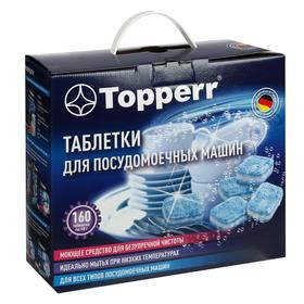 Таблетки для посудомоечных машин Topperr, 160 шт.