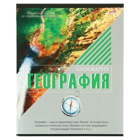 Тетрадь предметная «Серебряный стиль», 48 листов в клетку «География», обложка мелованный картон, тиснение лён, блок офсет