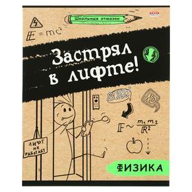 Тетрадь предметная «Школьные отмазки», 48 листов в клетку «Физика», обложка мелованный картон, блок офсет
