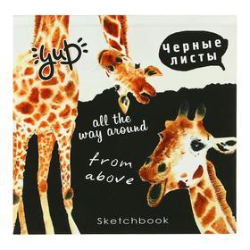 Скетчбук 160 х 160 мм, 64 листа «Чудные жирафы», твёрдая обложка, чёрный блок