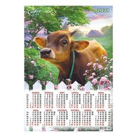 """Календарь листовой А2 """"Символ года - 2021 - 109"""""""