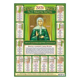 """Календарь листовой А2 """"Православный - 2021 - 008"""""""
