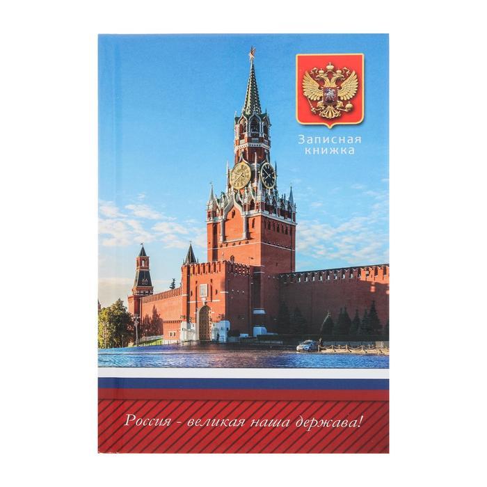 Записная книжка А6, 48 листов «Кремль», обложка мелованный картон, глянцевая ламинация, блок 100 г/м2 *
