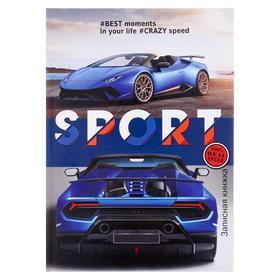 Записная книжка А5, 80 листов «Синий спорткар», твёрдая обложка, глянцевая ламинация