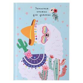 Записная книжка для девочек А5, 80 листов «Лама», твёрдая обложка, глиттер