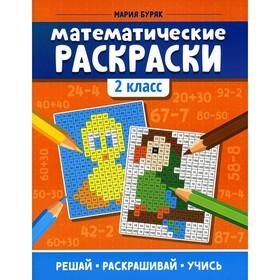 «Математические раскраски: 2 класс», Буряк М.В.