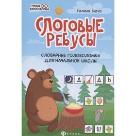 Слоговые ребусы: словарные головоломки для начальной школы, Битно Г.М.