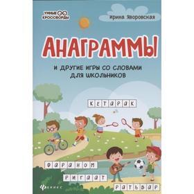 Анаграммы и другие игры со словами для школьников, Яворовская И.