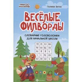 Веселые филворды: словарные головоломки для начальной школы, Битно Г.М.