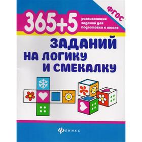 «365 + 5 заданий на логику и смекалку», издательство 6-е, Воронина