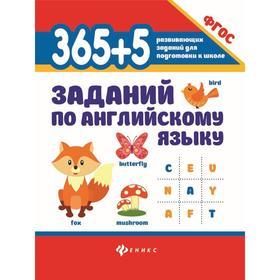 365 + 5 заданий по английскому языку. - Изд. 5-е Степанов В