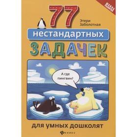 77 non-standard tasks for smart preschoolers. - Ed. 2nd; Zabolotnaya E