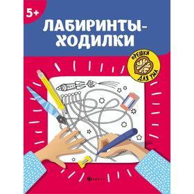 Лабиринты-ходилки «Орешки для ума», для детей старше 5 лет, издательство 4-е