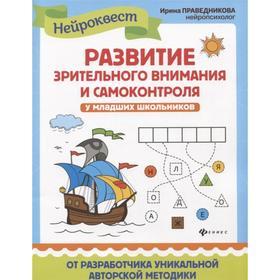 Квест-тренажер «Развитие зрительного внимания и самоконтроля у младших школьников»