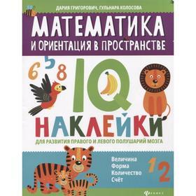 «Математика и ориентация в пространстве. IQ-наклейки для развития полушарий мозга», Григорович Д., Колосова Г.