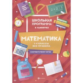 Математика: 1-4 классы: все правила. - Изд. 2-е Буряк М.В.