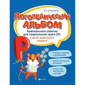 Логопедический альбом «Комплексные занятия для закрепления звука [р]», издательство 2-е, Сахаровская