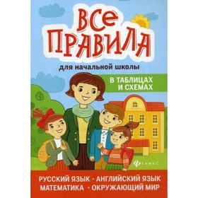 Все правила для начальной школы в таблицах и схемах: русский язык, английский язык, математика, окружающий мир