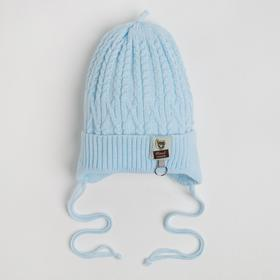 Шапка для мальчика А.00-0018298, цвет голубой, р-р 44-47 см (9-18 мес.)