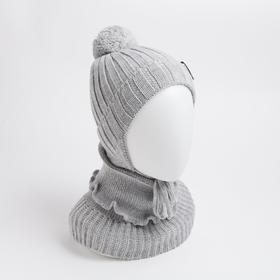 Комплект (шапка, снуд) для мальчика А.00-0017980, цвет св. сверый, р-р 44-47 см (9-18 мес.)