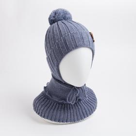 Комплект (шапка, снуд) для мальчика, цвет серо-голубой, р-р 44-47 см (9-18 мес.)