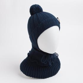 Комплект (шапка, снуд) для мальчика А.00-0017979, цвет т.синий, р-р 44-47 см (9-18 мес.)