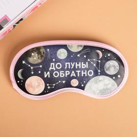 Маска для сна светящаяся «До луны и обратно» - фото 4638780