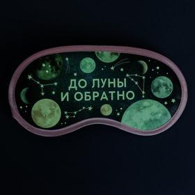 Маска для сна светящаяся «До луны и обратно» - фото 4638779