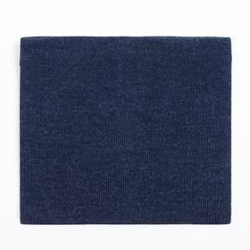 Шарф-снуд детский, цвет джинс, размер 45х21