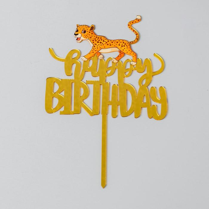 Топпер «С днём рождения», леопард - фото 700112