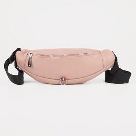 Сумка поясная, отдел на молнии, цвет розовый
