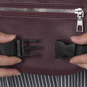 Сумка поясная, отдел на молнии, 2 наружных кармана, цвет бордовый - фото 64785