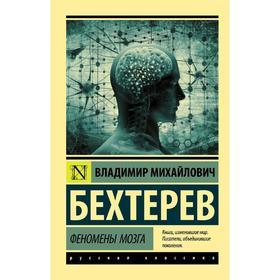 Феномены мозга в Донецке