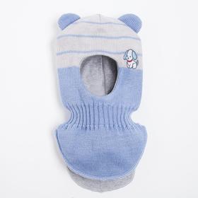 Шлем-капор детский, цвет голубой, размер 44-46