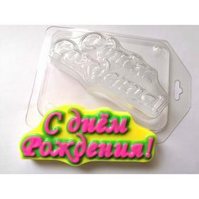 """Пластиковая форма """"С днём рождения"""" 1,5х10,5 см"""