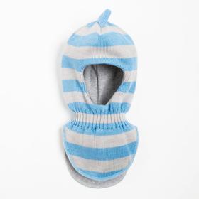 Шлем- капор детский, цвет светло-серый/голубой, размер 48-50