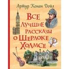 «Все лучшие рассказы о Шерлоке Холмсе», Дойл А.-К. - фото 968808