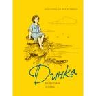 «Динка», Осеева В. - фото 968812