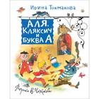 «Аля, Кляксич и Буква А», Токмакова И. - фото 968818