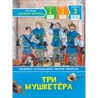 «Три мушкетера. Читаю хорошо» - фото 968837