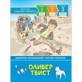 «Читаю хорошо», Оливер Твист