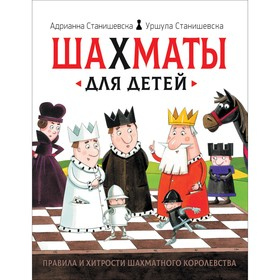 Обучающая книга «Шахматы для детей»