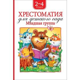 «Хрестоматия для детского сада. Младшая группа»